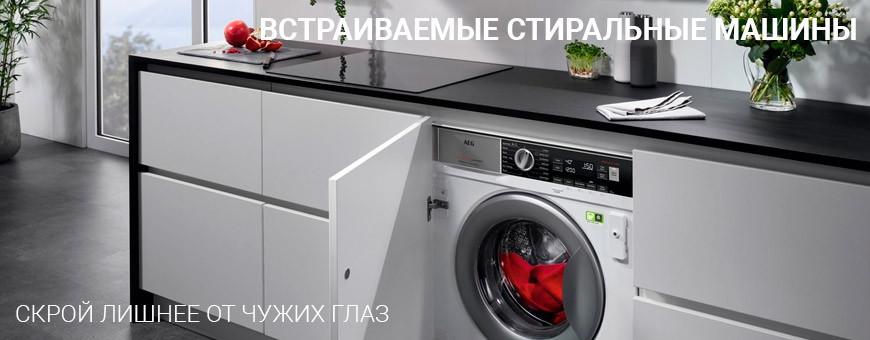 Купить встраиваемую стиральную машину в Калининграде, низкие цены, гарантия