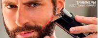 Купить триммер для бороды в Калининграде, низкие цены, гарантия