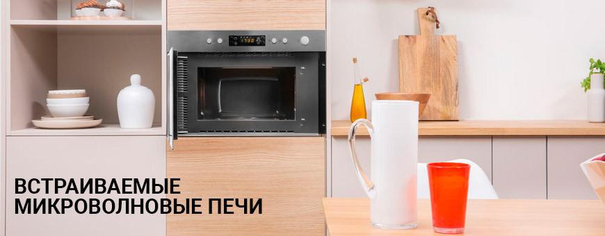 Купить встраиваемую микроволновку в Калининграде по низкой цене: доставка, гарантия, отзывы