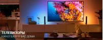Купить LED телевизоры в Калининграде, низкие цены, гарантия