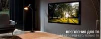 Купить крепления на стену для телевизоров в Калининграде, низкие цены, гарантия