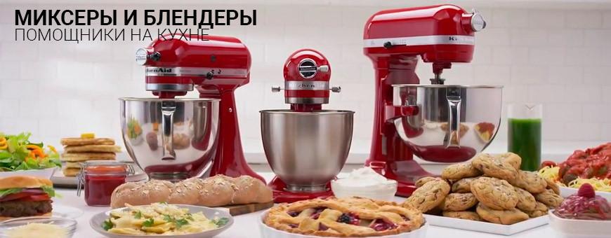 Купить миксеры и блендеры в Калининграде: идеальные помощники на кухни, низкие цены, гарантия