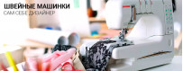 Купить швейные машины, оверлоки в Калининграде, низкие цены, гарантия