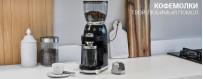 Купить кофемолки для дома и профессиональные в Калининграде, низкие цены, гарантия