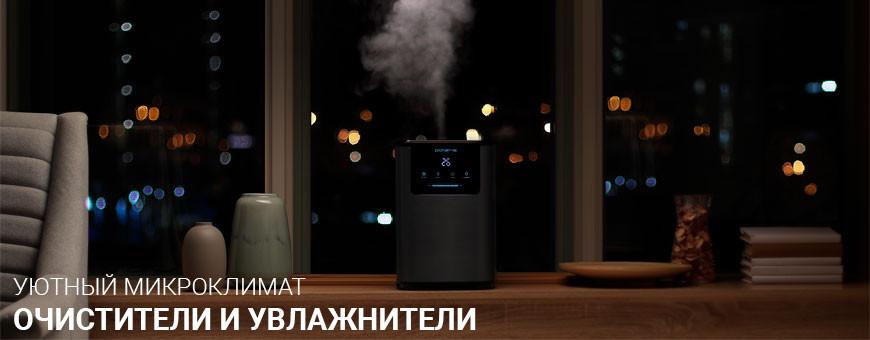 Купить очистители и увлажнители воздуха в Калининграде, низкие цены, гарантия