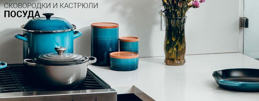 Купить посуду в Калининграде, низкие цены