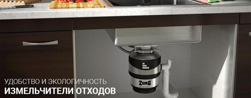 Купить измельчители пищевых отходов в Калининграде, низкие цены