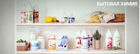 Бытовая химия для кухни и бытовых приборов