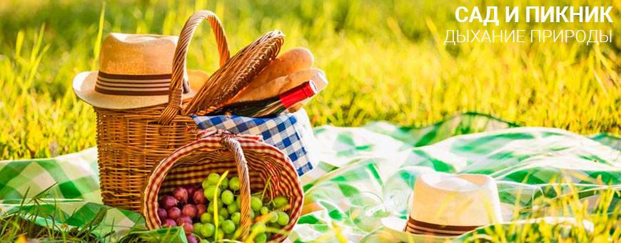 Товары для сада и огорода и пикников на природе