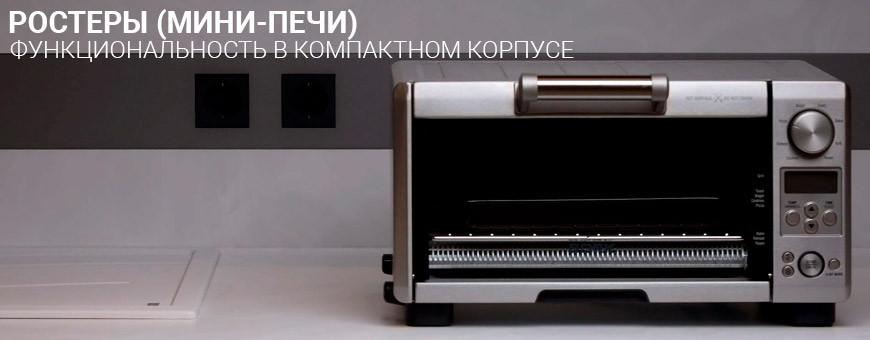 Купить мини-печь или ростер в Калининграде по минимальной цене - это у нас! Гарантия, доставка, отзывы.