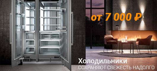 Холодильники в Техника39